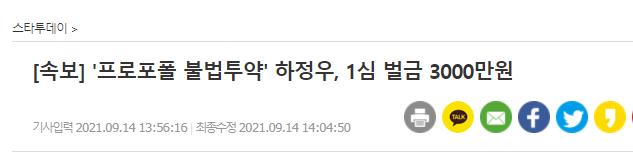 河正宇涉嫌违法使用麻醉药 被罚款3000万韩元