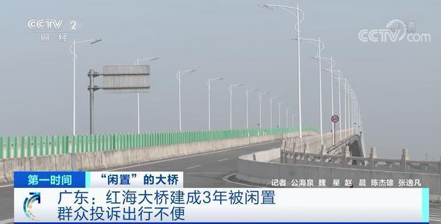 """投资1.2亿建造,为何被闲置3年?""""沉睡大桥""""有何隐情?"""