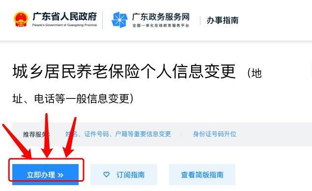 深圳城乡居民养老保险地址信息变更修改方式详情一览(附图解)