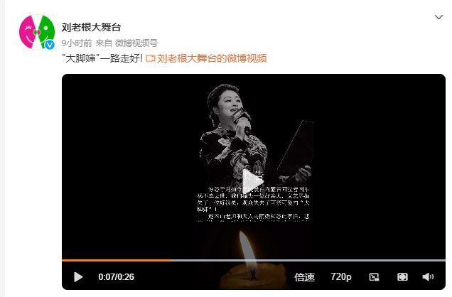 辽宁民间艺术团发于月仙讣告:赵本山夫妇悲痛无比