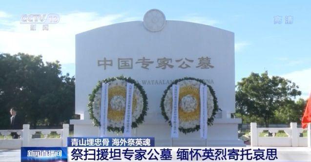 """""""感念中国人对坦桑尼亚的帮助!""""70位援坦专家葬在坦赞铁路旁公墓"""
