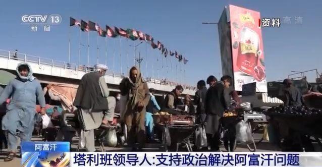 塔利班最高领导人:支持政治解决阿富汗问题