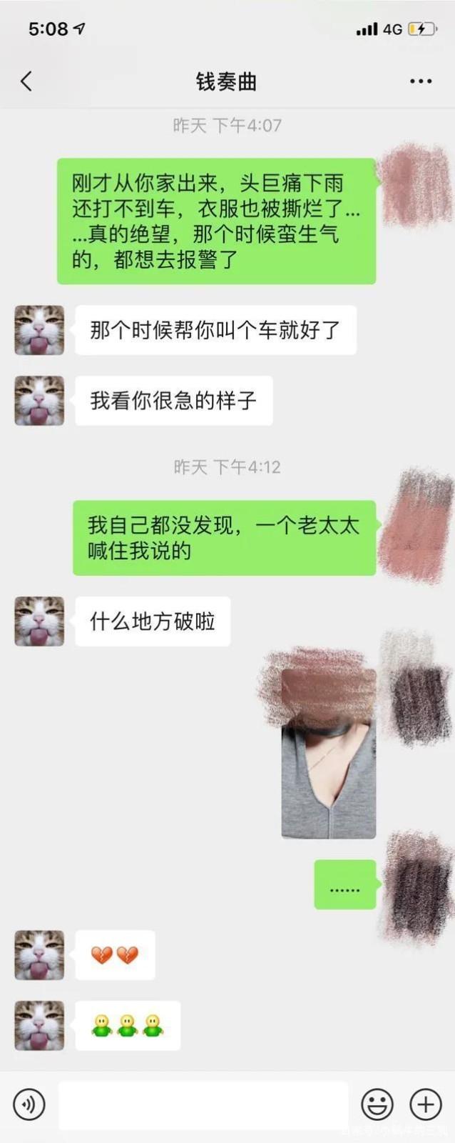 爆料女生:钱枫曾亲口承认强奸