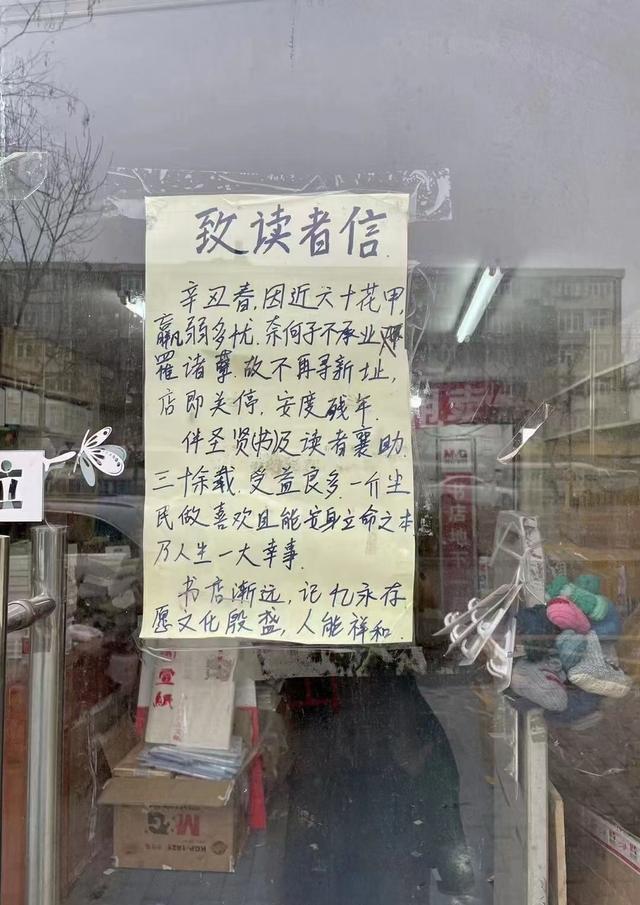 """""""盛世情书店""""门口玻璃上张贴的《致读者信》。图据微博"""