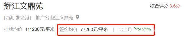 一记重锤!杭州学区房突遭变数