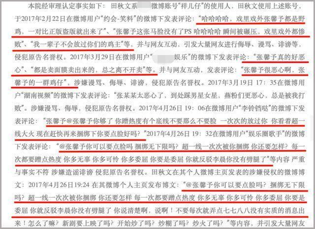 张馨予告恶意造谣者获赔15万 喊话:谁都逃不了!