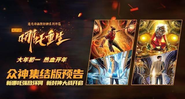 《新神榜:哪吒重生》国潮角色海报 打响新封神之战