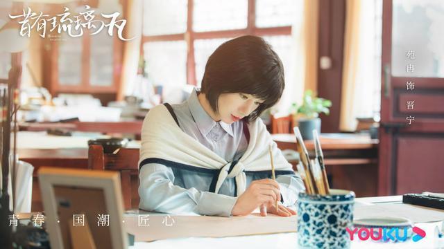 《昔有琉璃瓦》首曝人物剧照 匠心诠释青春国潮新审美