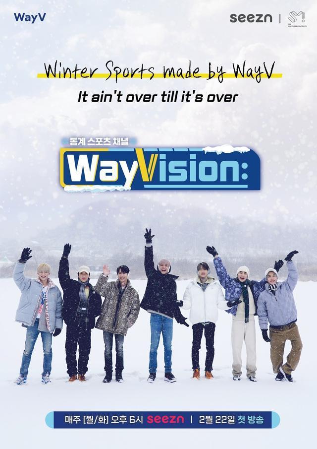 威神V海外人气真人秀《WayVision》第二季22日首播
