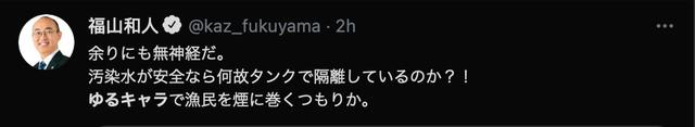离谱!日本政府制作放射性氚吉祥物 日本人都忍不了