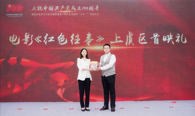 电影《红色往事》举行浙江上虞首映礼
