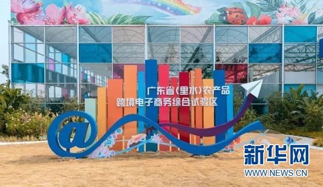 广东农业对外合作交流开新局迈大步 共商共建共享乡村振兴发展机遇