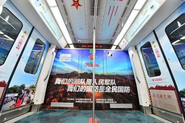 """四川省成都市打造""""铸魂强军号""""主题地铁列车"""