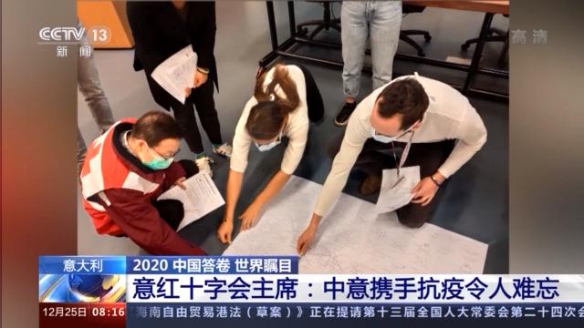 """2020中国答卷""""考""""得如何?来听听世界各国的评价"""