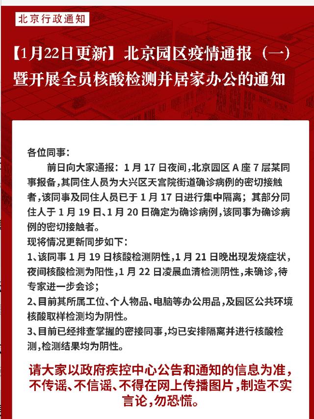 网易北京一员工核酸检测阳性 为大兴确诊病例密接者的同住人