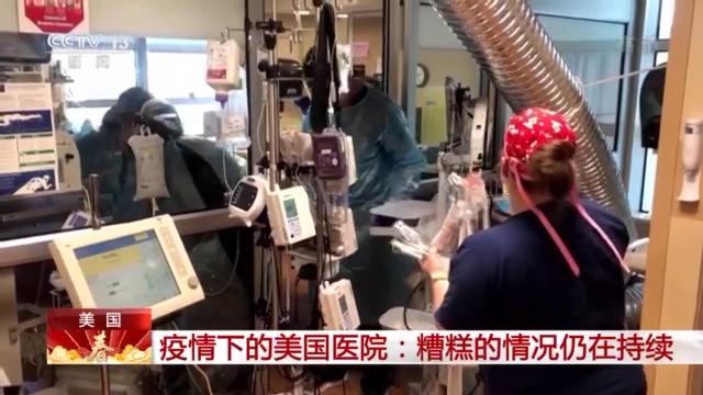 疫情下的美国医院:糟糕的情况仍在持续