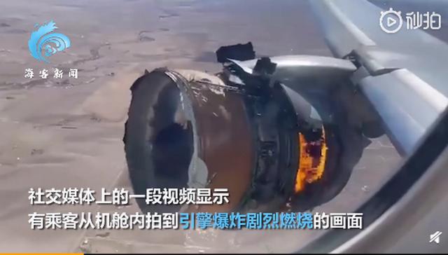 美波音客机引擎爆炸后剧烈燃烧 天空飘碎片雨