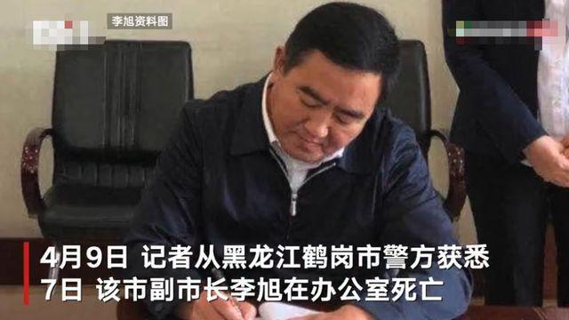 黑龙江鹤岗一副市长在办公室被发现死亡 警方排除他杀