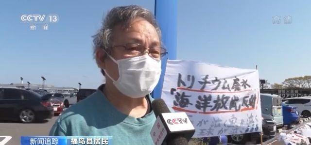 日本福岛民众举行集会反对政府排核污水入海