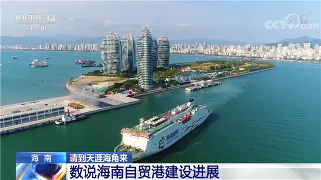 相约消博会   数说海南自贸港建设进展 海南迎来巨大改变