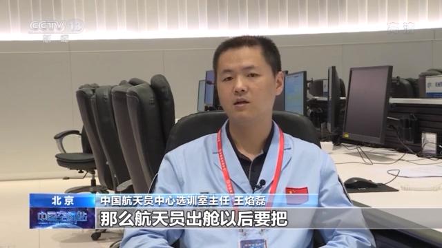 中国空间站首次出舱活动!三名航天员都有哪些任务