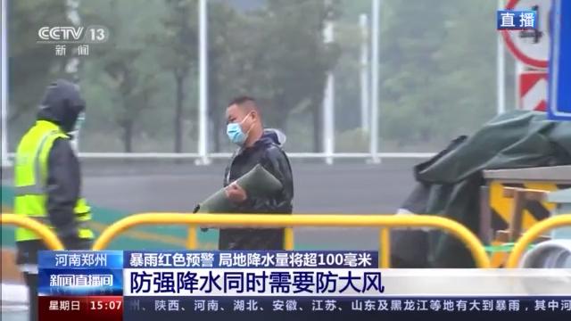 强降雨来袭 郑州城区67座桥涵隧道封堵禁行
