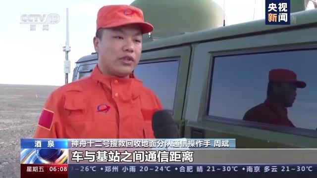东风着陆场将首次接航天员回家 搜救队已做好准备