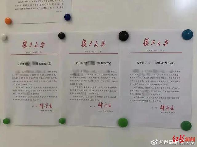 3学生嫖娼被开除 复旦回应 律师认为实名公示涉嫌泄露个人隐私