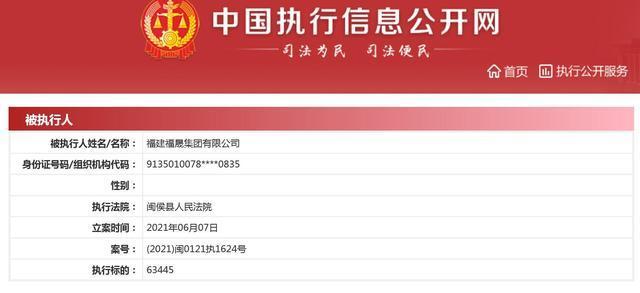 福建福晟集团有限公司成为被执行人,历史被执行总额已超24亿元
