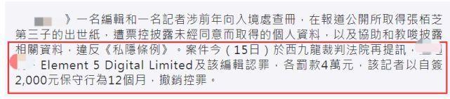 违法曝光张柏芝三胎儿子出生证明 4名记者共罚10万