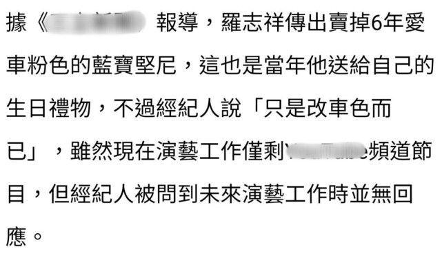 获粉丝深情表白 罗志祥:会努力回到我原来的位置