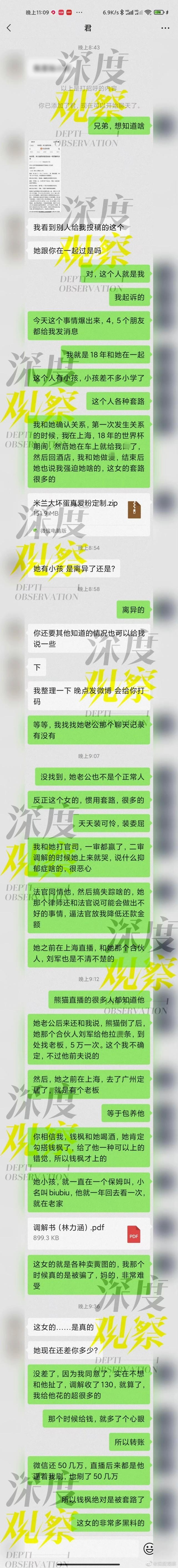 """前男友曝光""""小艺""""黑料 力撑钱枫:他绝对被套路"""