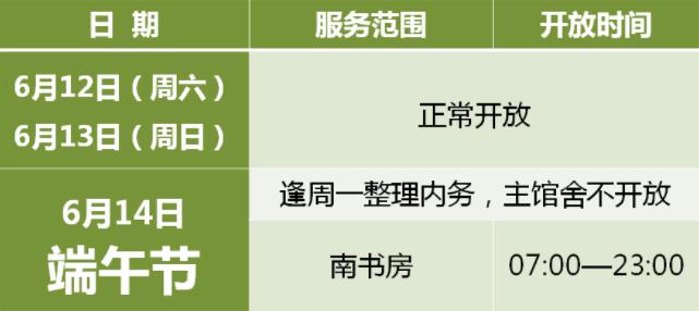 深圳图书馆2021端午节期间开放服务安排详情