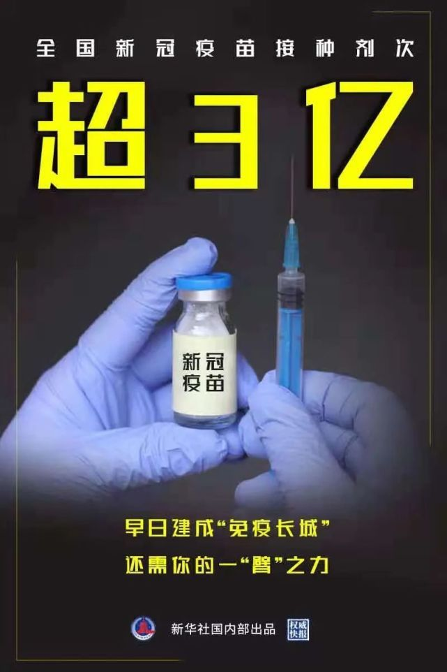 不打新冠疫苗出行将受限?多部门回应了!
