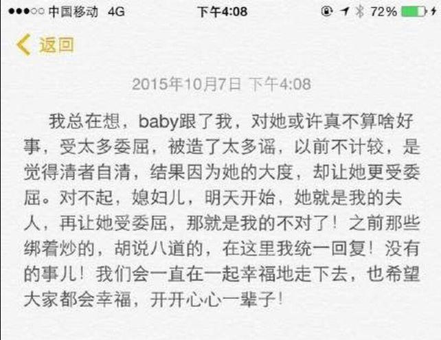 Angelababy称认识黄晓明时他告诉我是单身 并称其为黄先生