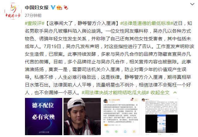中国妇女报点评吴亦凡事件:静等警方介入厘清