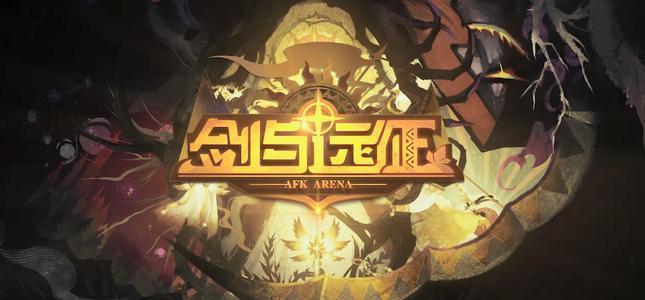 剑与远征深渊迷宫玩法介绍 剑与远征深渊迷宫开启条件方法时间一览