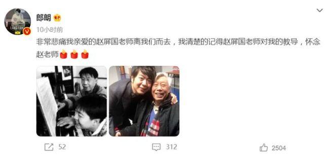 郎朗悼念恩师赵屏国:非常悲痛 清楚记得您的教导