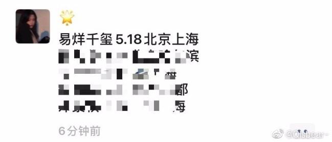 易烊千玺时隔半年后出关 因拍摄电影《长津湖》