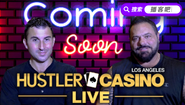 全球首播!Hustler Casino Live邀请AndyStacks、WSOP一滴水冠军Antoni 现场交锋