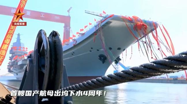 """中国首艘国产航母""""山东""""舰下水4周年"""