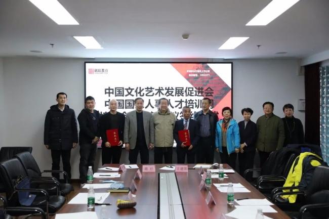 中国文化艺术发展促进会牵手中国国家人事人才培训网 大力推动文化艺术领域教育培训事业