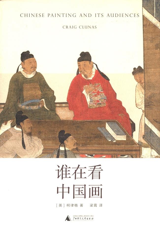 《谁在看中国画》 :开放包容的中国传统绘画
