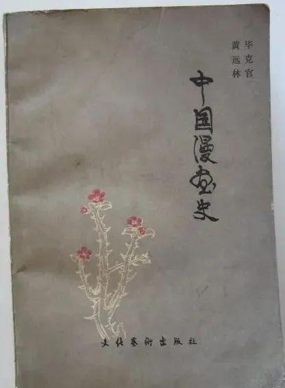 毕克官、黄远林著《中国漫画史》