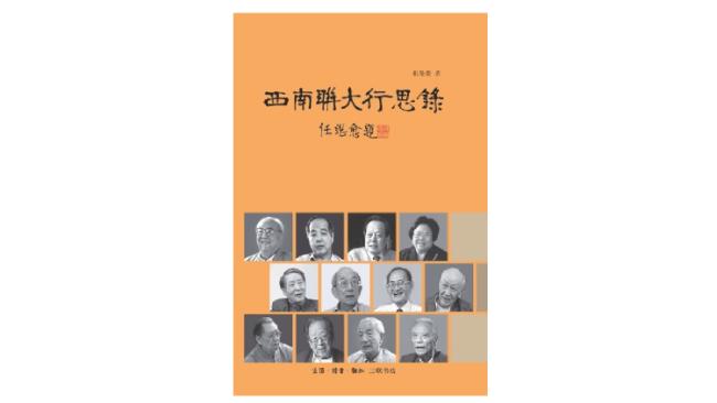 《西南联大行思录》,张曼菱著,生活·读书·新知三联书店,2013年6月。