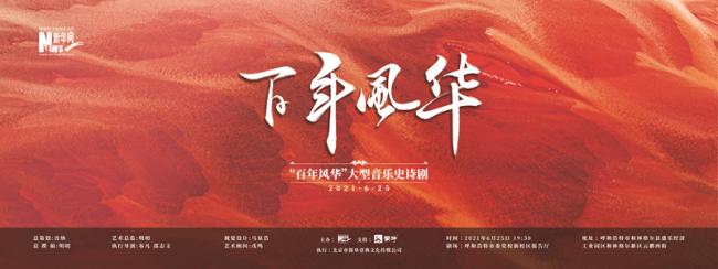 """""""百年风华""""大型音乐史诗剧将在大草原高燃唱响"""
