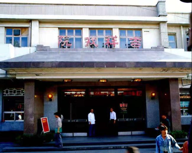 拆除前夕的吉祥戏院  来源:振东摄影 拍摄于1993年9月25日