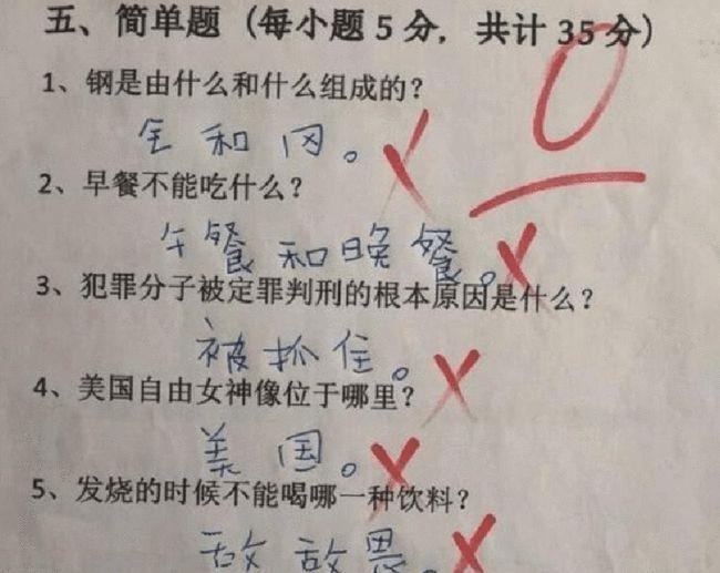 小学生倒数第一试卷引关注,老师哭笑不得!