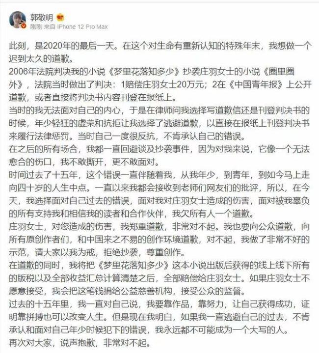 郭敬明承认抄袭15年后正式向原作者道歉
