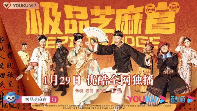 《极品芝麻官》定档1.29 王晶陈浩民领衔群星爆笑贺岁